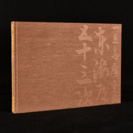 1960 The Fifty-Three Stages of the Tokaido