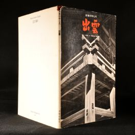 1962 Shinto Shrines of Japan