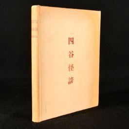 1917 The Yotsuya Kwaidan of Otwa Inari